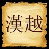 tra-chu-han-bang-dien-thoai1